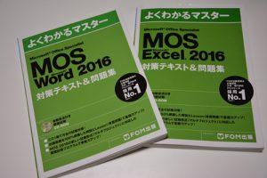 MOS対策テキスト